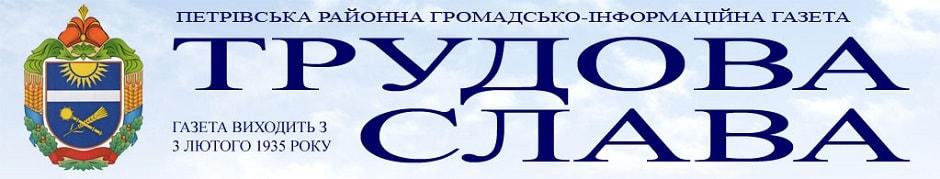 """Петрівська районна газета """"Трудова Слава"""""""
